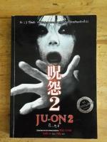 JU-ON ผี...ดุ 2 / โออิชิ เค