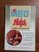 MBO ญี่ปุ่น : การบริหารเพื่อมุ่งอนาคต / ทาคาโนบุ ฮองโง