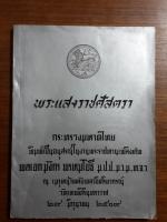 พระแสงราชศัสตรา : พิมพ์เป็นอนุสรณ์ในงานพระราชทานเพลิงศพ พลเอก มังกร พรหมโยธี