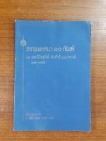 ธรรมเทศนา ๑๐ กัณฑ์ ของ พระนิโรธรังสีคัมภีรปัญญาจารย์ (พระอาจารย์ เทสก์ เทสรังสี)