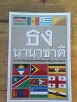 ธงนานาชาติ / คอสมอส
