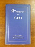 ห้าหลุมพรางของ CEO / แพทริก เลนซีโอนี่