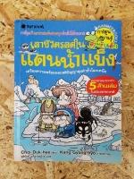 การ์ตูนวิทยาศาสตร์แสนสนุกช่วยให้เด็กฉลาด เอาชีวิตรอดในแดนน้ำแข็ง / Choi Duk-hee