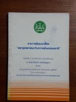 """รายการสัมมนาเรื่อง """"พระพุทธศาสนากับความมั่นคงของชาติ"""" (มีตราห้องสมุด) / คณะอนุกรรมการส่งเสริมศาสนา"""
