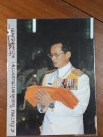 ฟ้าเมืองไทย ฉบับที่ 924