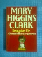 บ้านแห่งโศกนาฏกรรม / MARY HIGGINS CLARK