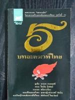 """5 บทละครเวทีไทย / คณะละคร""""สองแปด"""""""