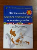 ประชาคมอาเซียน ผลกระทบต่อกฎหมายไทย / ดร.ชาติชาย เชษฐสุมน