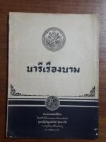 นารีเรืองนาม : กระทรวงมหาดไทย พิมพ์ชำร่วยในงานพระราชทานเพลิงศพ คุณหญิงวิบูลลักสม์ ชุณหะวัณ