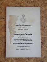พระไตรปิฎกแปล : อนุสรณ์ในงานพระราชทานเพลิงศพ พระสาสนโสภณ ชินทัตตเถร