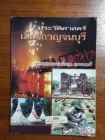 ประวัติศาสตร์เมืองกาญจนบุรี / ผู้ช่วยศาสตาจารย์วรวุธ สุวรรณฤทธิ์