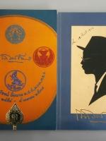 หนังสืออนุสรณ์ในงานพระราชทานเพลิงศพ ศาสตราจารย์ ไพโรจน์ ชัยนาม (2เล่ม)