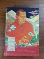 เกาะชายจีวร เรื่องเล่าของศิษย์พระพุทธะ / จิตติมณฑน์ มหาวัจน์