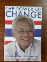 THE POWER OF CHANGE / กำนันสุเทพ เทือกสุบรรณ