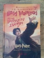แฮร์รี่ พอตเตอร์ กับเครื่องรางยมทูต / J.K.ROWLING