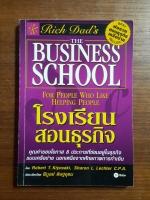 โรงเรียนสอนธุรกิจ / โรเบิร์ต ที.คิโยซากิ