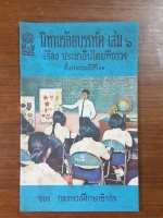 นิทานร้อยบรรทัด เล่ม ๖ เรื่อง ประชาธิปไตยที่ถาวร ชั้นประถมปีที่ ๗ / กระทรวงศึกษาธิการ