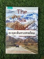The Silk Road ตะลุยเส้นทางสายไหม / วีรศักดิ์ เทียนธนะวัฒน์