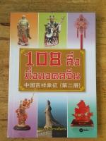 108 สิ่งมิ่งมงคลจีน / ปิยะแสง จันทรวงศ์ไพศาล