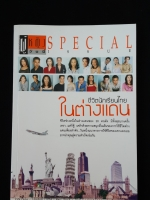ชีวิตนักเรียนไทยในต่างแดน / นิตยสารผู้หญิงวันนี้ฉบับพิเศษ