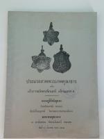 ประมวลภาพพระเทพคุณาธาร อดีต เจ้าอาวาสวัดพระพิเรนทร์ เจ้าคณะภาค ๘ : อนุสรณ์ในงานพระราชทานเพลิงศพ พระเทพคุณาธาร