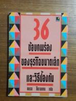 36ขอบกพร่อง ของธุรกิจขนาดเล็กและวิธีป้องกัน / อบรม ภิบาลแทน แปล