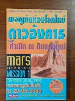 ผจญภัยท่องโลกใหม่ ดาวอังคาร ตอน กำเนิด ณ ดินแดนใหม่ / ซิกมันด์ โบรเวอร์