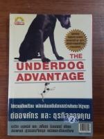 THE UNDERDOG ADVANTAGE / เดวิด มอเร่ย์