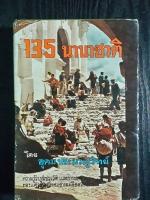 135 นานาชาติ (ปกแข็ง) / อุดม ประมวญวิทย์