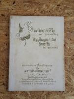 มหาวิทยาลัยชีวิต-ปัญญาในพุทธศาสนานิกายเซ็น : อนุสรณ์ในงานพระราชทานเพลิงศพ พระยาลัดพลีธรรมประคัลภ์