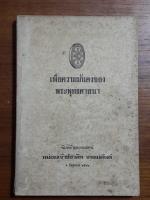 เพื่อความมั่นคงของพระพุทธศาสนา : พิมพ์ด้วยดอกผลทุน หม่อมเจ้าชัชวลิต เกษมสันต์ (มีตราห้องสมุด)