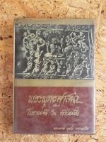พระพุทธศาสนา และ โบราณคดี ใน ทวีปเอเชีย / พระมหา อุทัย ธมฺมสาโร (ปกแข็ง) (มีตราห้องสมุด)