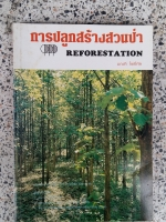 การปลูกสร้างสวนป่า / มณฑี โพธิ์ทัย