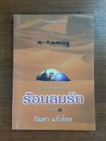 ร้อนลมรัก / กัณหา แก้วไทย แปล