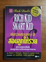 พ่อรวยสอนลูก#3 สอนลูกให้รวย / โรเบิร์ต คิโยซากิ