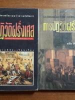 การปฏิวัติฝรั่งเศส (เล่ม 1-2) / จรัล ดิษฐาอภิชัย