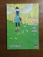 Finding ความลับของนางฟ้า 1-2 / โบ ยัมจอน แปล