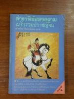 ตำราพิชัยสงคราม ฉบับรวมปราชญ์จีน / เธียรชัย เอี่ยมวรเมธ แปล