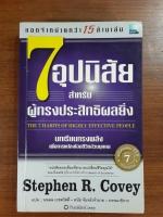 7 อุปนิสัย สำหรับผู้ทรงประสิทธิผลยิ่ง / สตีเฟน อาร์ โควีย์