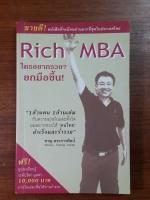 Rich MBA ใครอยากรวย? ยกมือขึ้น! / ชาญ ตระการศิลป์