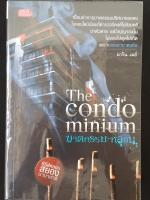 The condo ฆาตกรรม-หลอน / มาริน เมย์