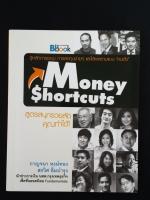 Money Shortcuts / กาญจนา หงษ์ทอง