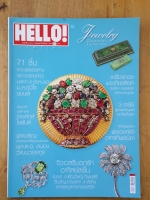 HELLO! : JEWELRY ฉบับที่ 8 / 2013
