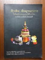 ติวเข้ม..เชิงบูรณาการวิชาหลักภาษาและการใช้ภาษาไทย / รองศาสตราจารย์สมถวิล วิเศษสมบัติ