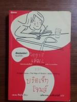 ไดอารี่ เล่ม 2 ของบริดเจ็ท โจนส์ / เฮเลน ฟีลดิง