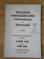 ข้อพิจารณาปรับปรุงการจัดเก็บภาษีเงินได้ในประเทศไทย,ความจริงของสภาวธรรม และฮีดสิบสองคองสิบสี่ : พิมพ์เป็นอนุสรณ์ในงานพระราชทานเพลิงศพ และฌาปนกิจศพ นายสมัยชัย เอกอุ่น และ นายกิติ เอกอุ่น