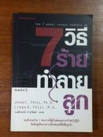 7 วิธีร้ายทำลายลูก / จอห์น ซี.ฟรีล