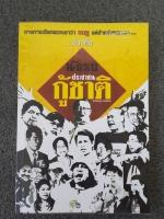 ข้าฯคือ นักรบประชาชนกู้ชาติ / เทิดธรรม ทรงไทย