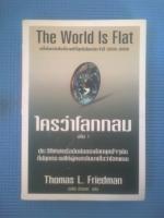 ใครว่าโลกกลม เล่ม1 / Thomas L.Friedman