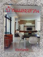 บ้านและสวน ฉบับพิเศษกลางปี 2547/ ชีวิตทนสมัย